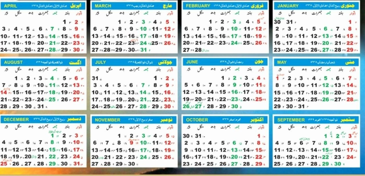 Islamic Calendar 2019/20 - Hijri Calendar 1441 [Pdf Download  Shia Islamic Calendar