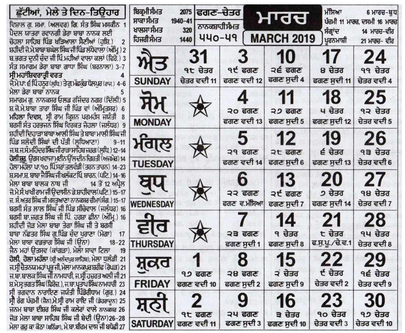 Khalsa Heera Jantri 2019 - Nitnem Path  February Calendar 2020 Punjabi