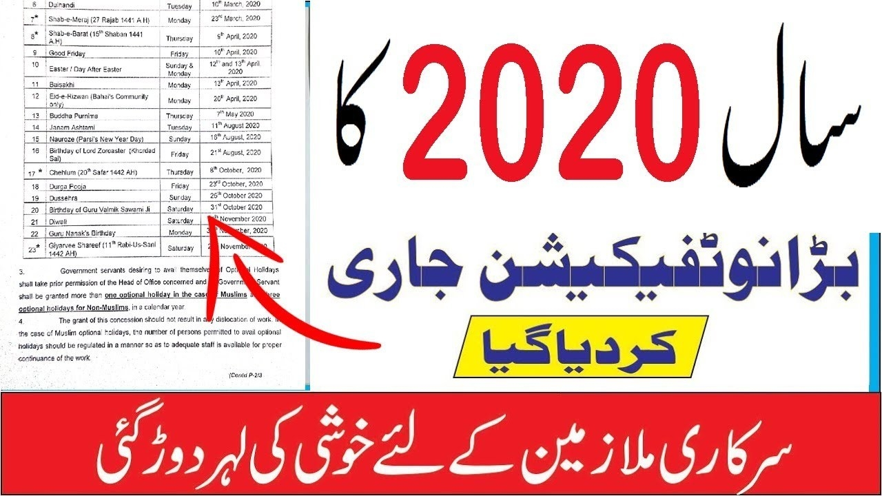 #local-Holidays-In-Pakistan In Year2020 || Complete Information Of Holidays  2020  Pakistan Holidays 2020