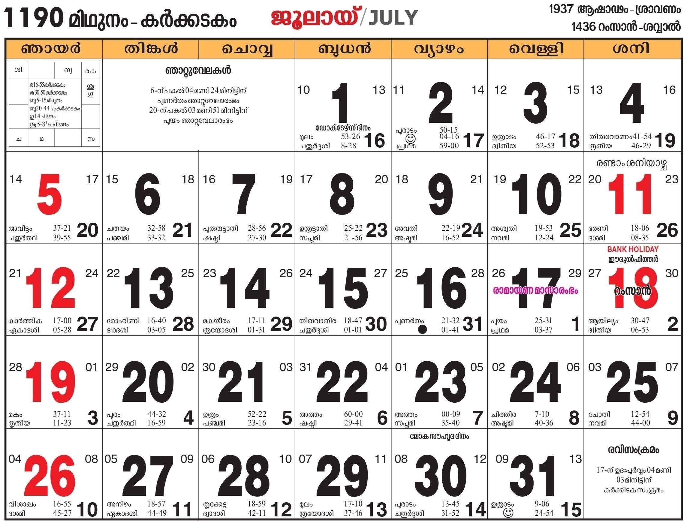 Malayala Manorama Calendar 2017 | Calendar For Planning  Malayala Manorama Clendar
