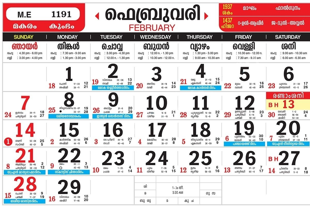 Malayala Manorama Calendar 2017 February Template 2018 And  Malayala Manorama Clendar