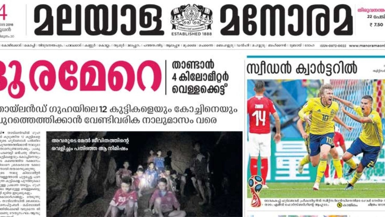 Malayala Manorama E-Paper Pdf Download: Stay Updated With  Malayala Manorama In Pdf
