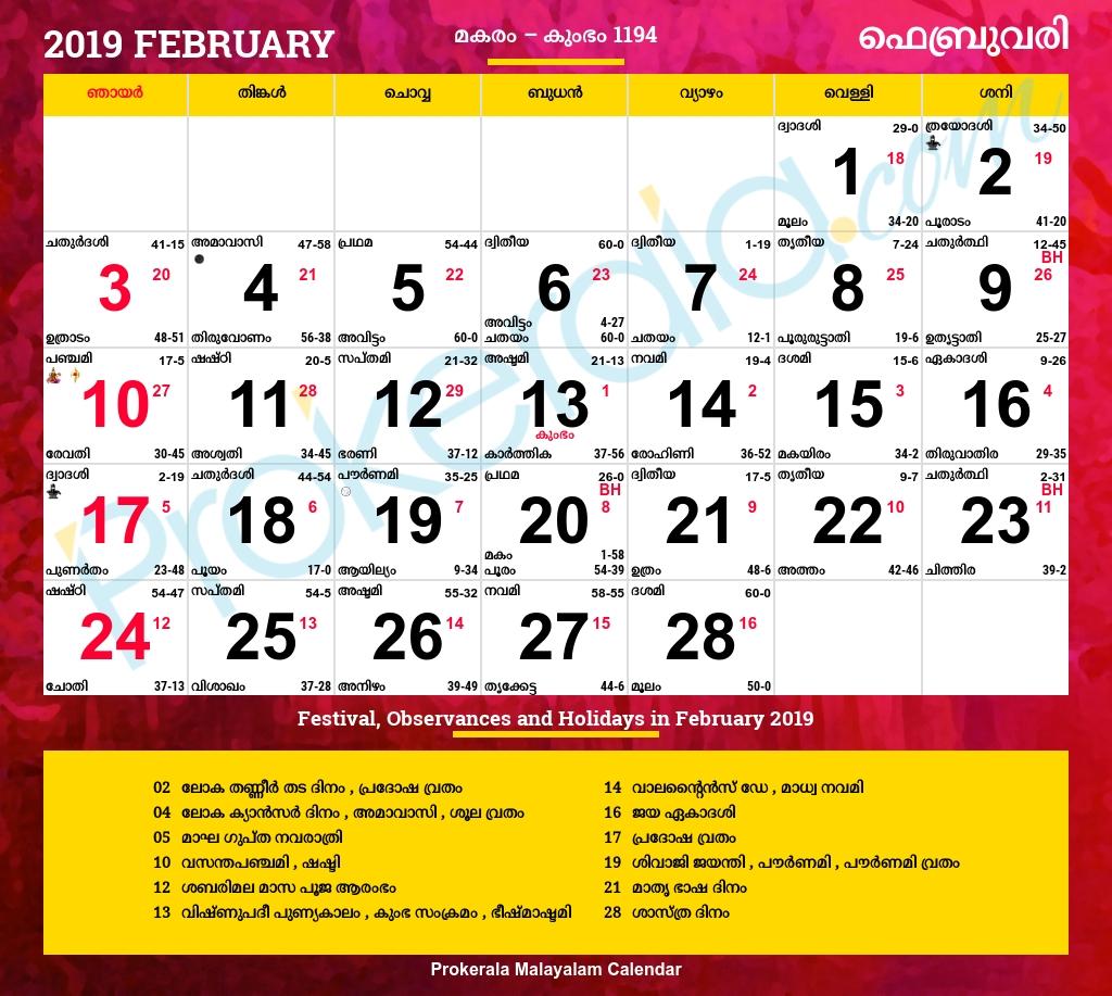 Malayalam Calendar 2019, February  Malayala Manorama Feb Calendar