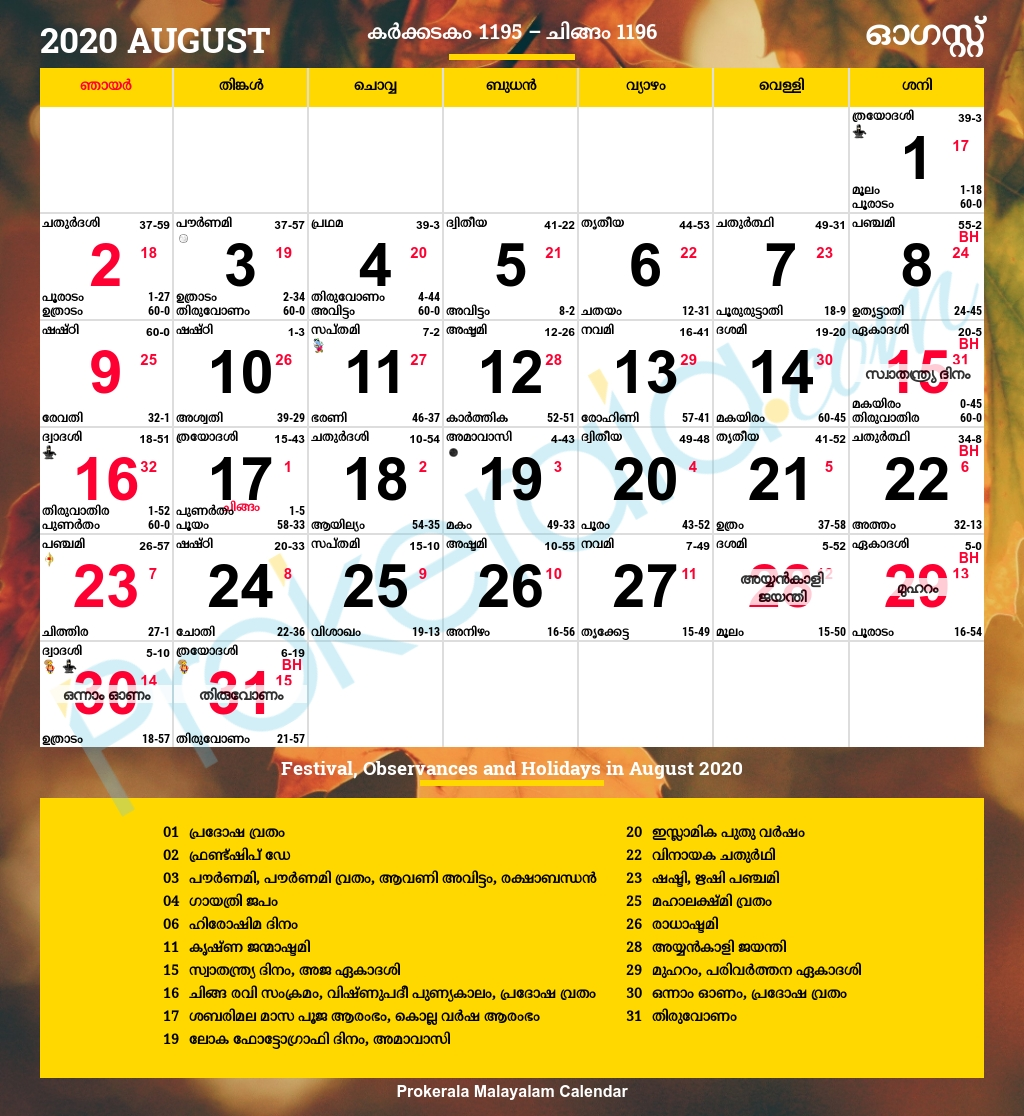 Malayalam Calendar 2020, August  Malayalam Calendar 2020