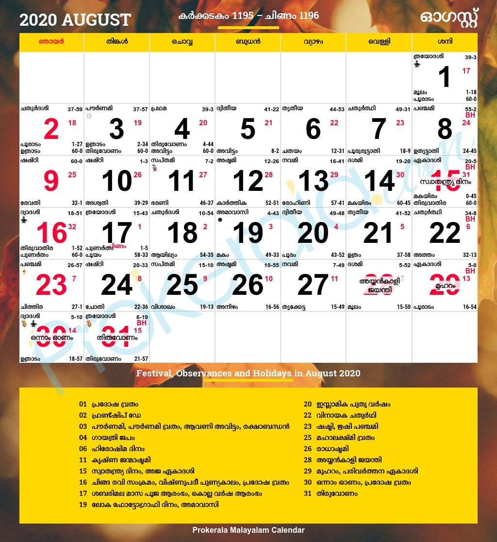 Malayalam Calendar 2020, August  Malayalam Calender 2020