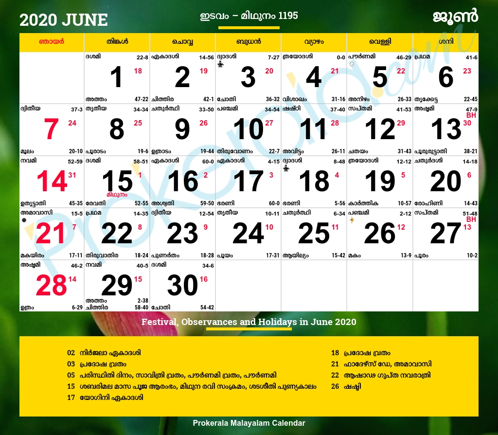 Malayalam Calendar 2020, June  Malayalam Calender 2020