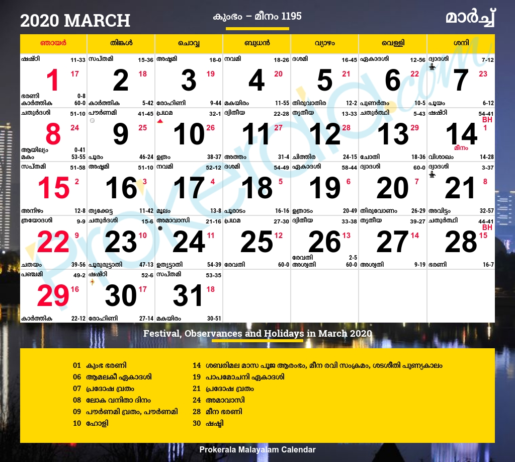 Malayalam Calendar 2020, March  Calender 2020 Malayala Manorama March