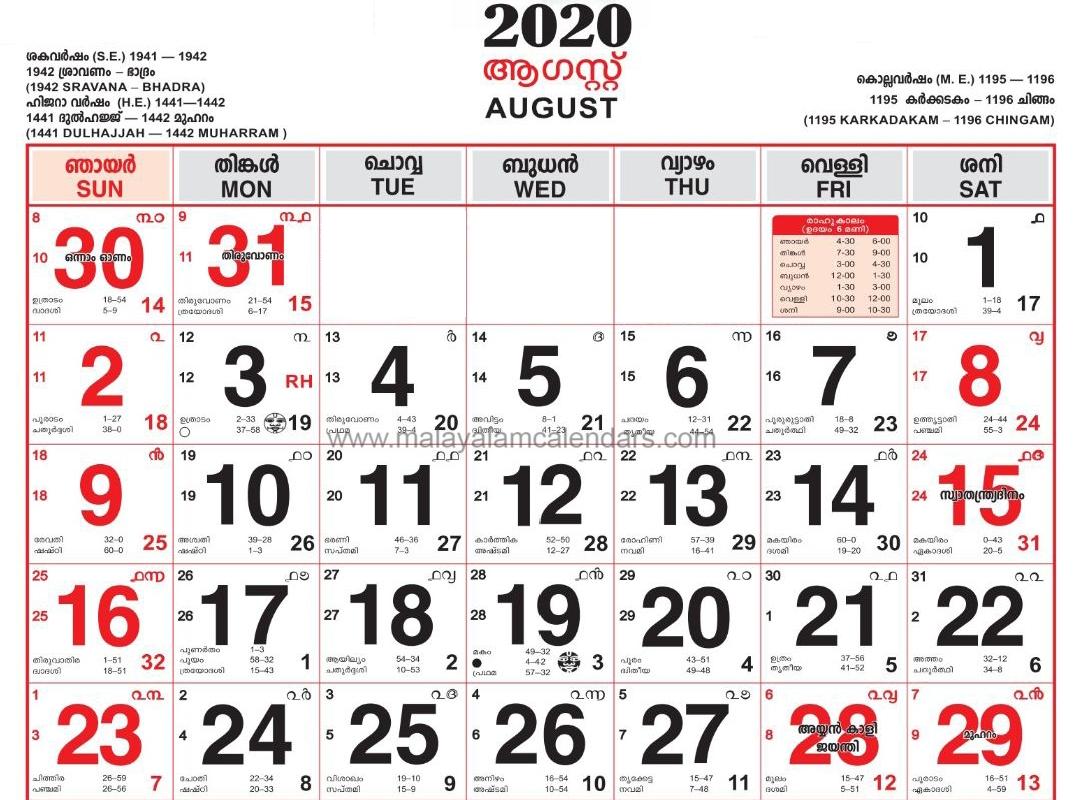 Malayalam Calendar August 2020 – Malayalamcalendars  Malayalam Calender 2020