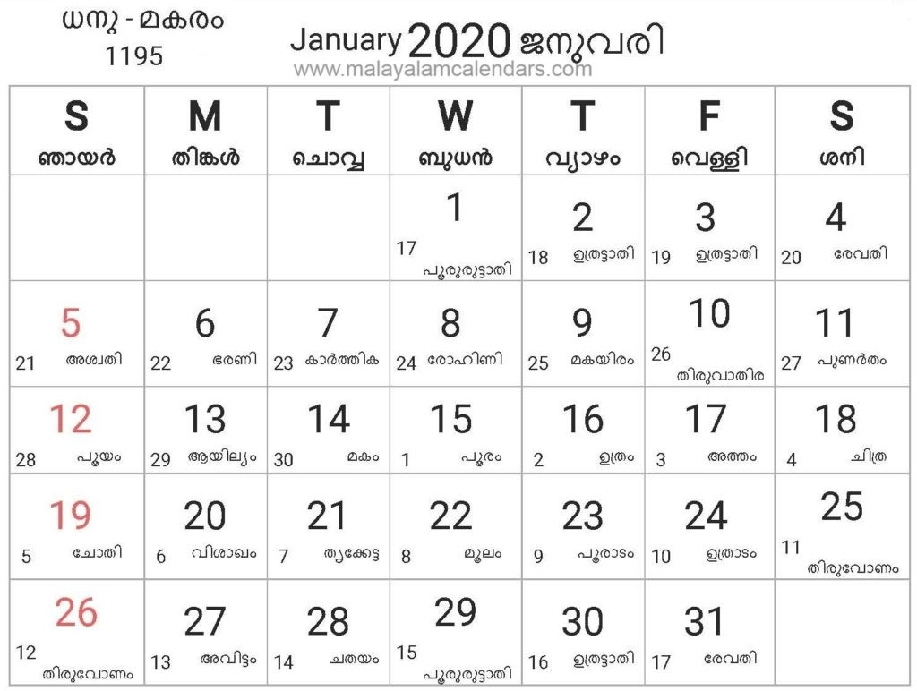 Malayalam Calendar January 2020 – Malayalamcalendars  Manorama Calendars 2020