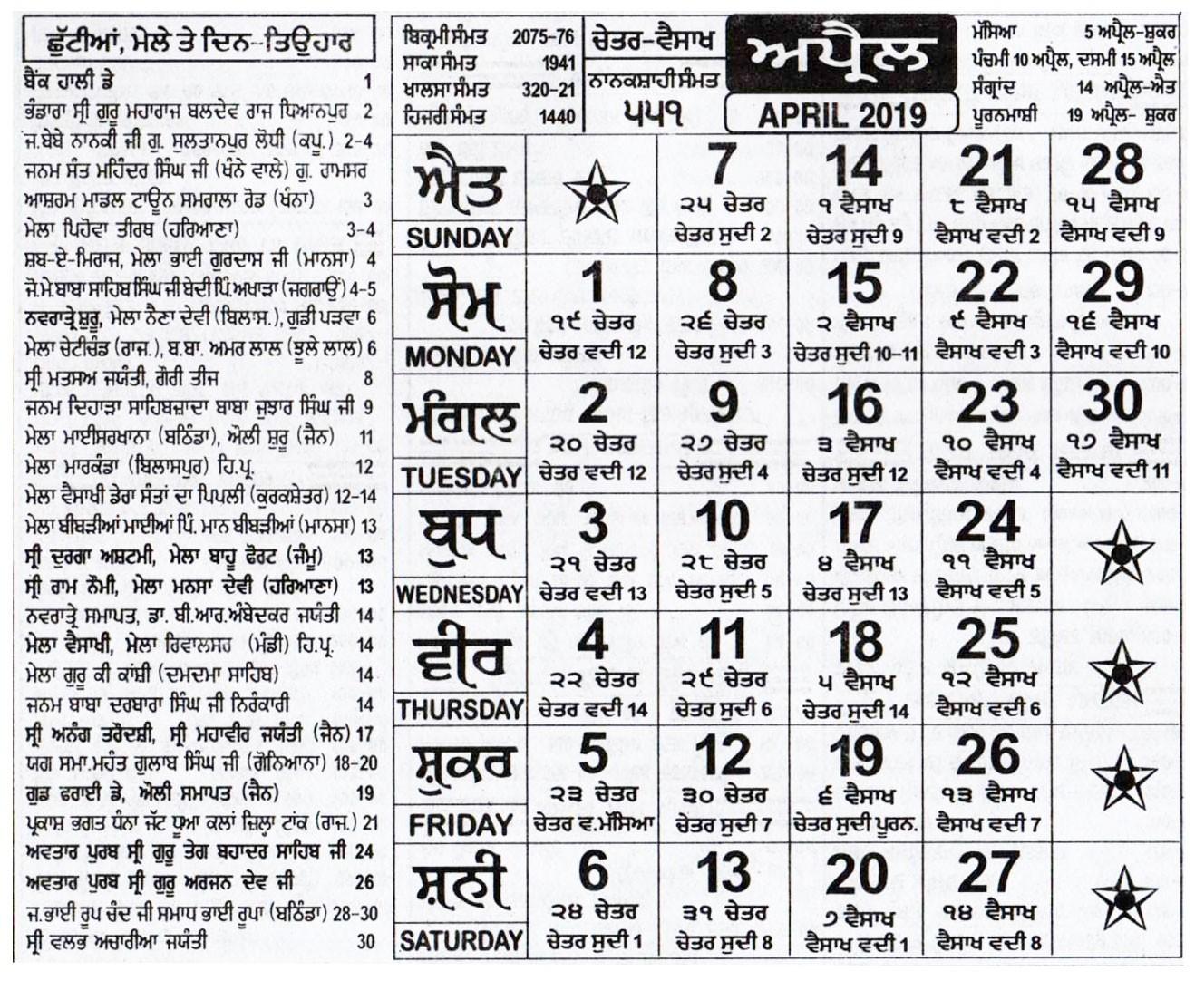 Nanakshahi Calendar April 2019 Holidays & Festivals - Masya  February Calendar 2020 Punjabi
