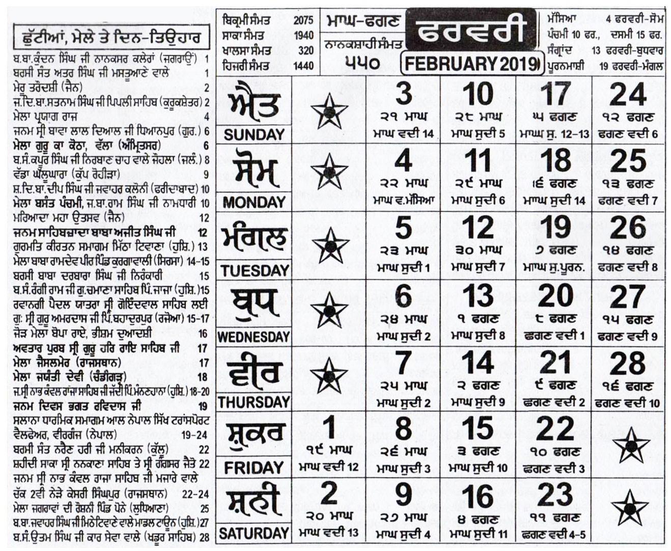 Nanakshahi Calendar February 2020 | | Calendarcraft  February Calendar 2020 Punjabi