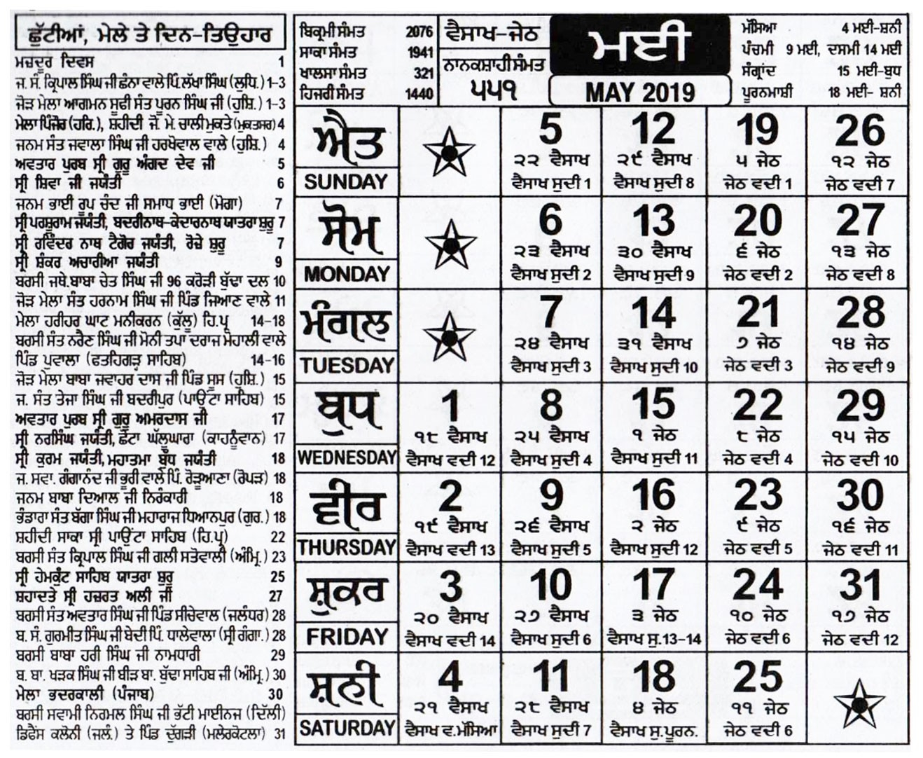 Nanakshahi Calendar May 2019 - Nitnem Path  February Calendar 2020 Punjabi