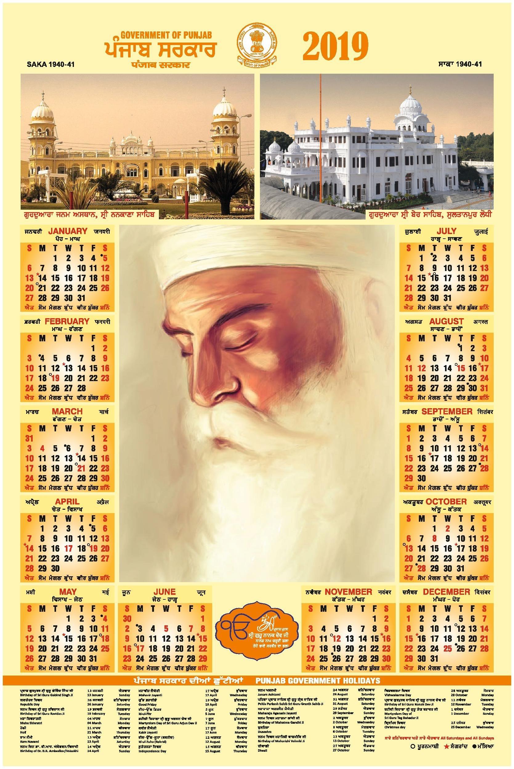 Punjab Govt. Holidays Calendar 2019 | Year  February Calendar 2020 Punjabi
