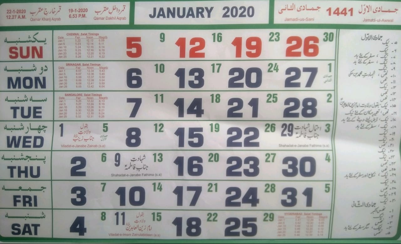 Shia Calendar - Chennai Shia Youth Association  Shia Islamic Calendar