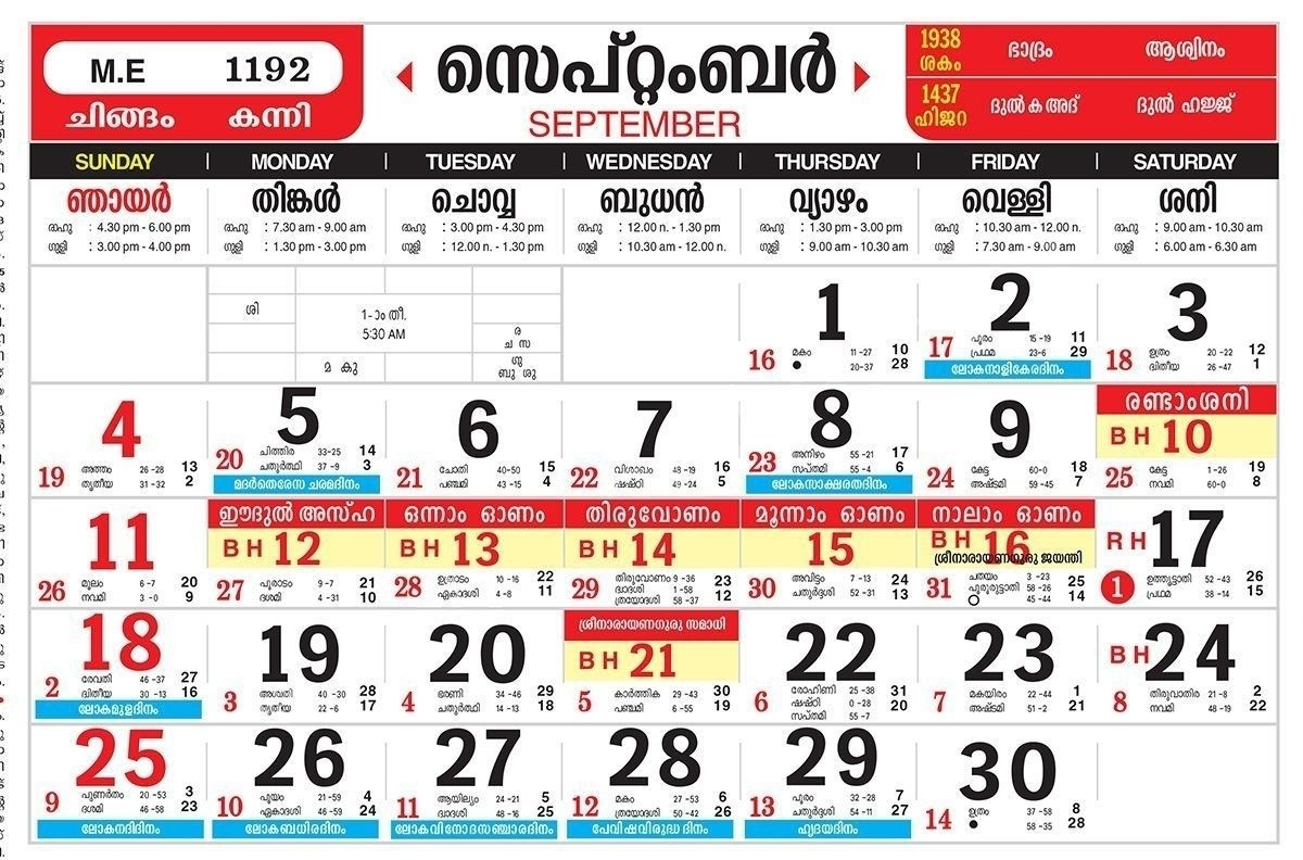Take Malayala Manorama Calendar 2019 September | June 2019  Malayala Manorama Calendar Printable