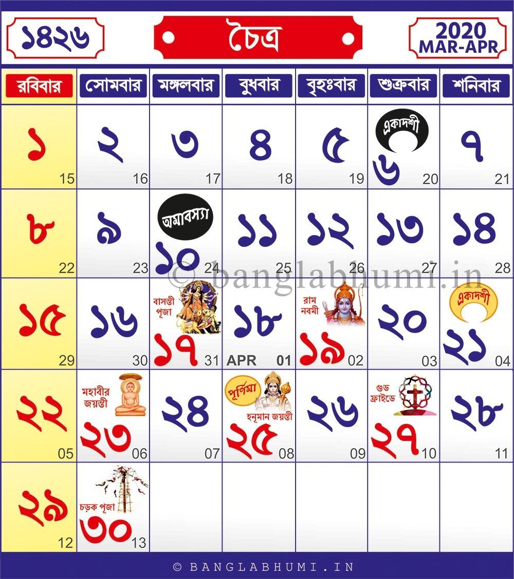 1426 Chaitra : 1426 Bengali Calendar - বাংলা  Calender Bangla 1426