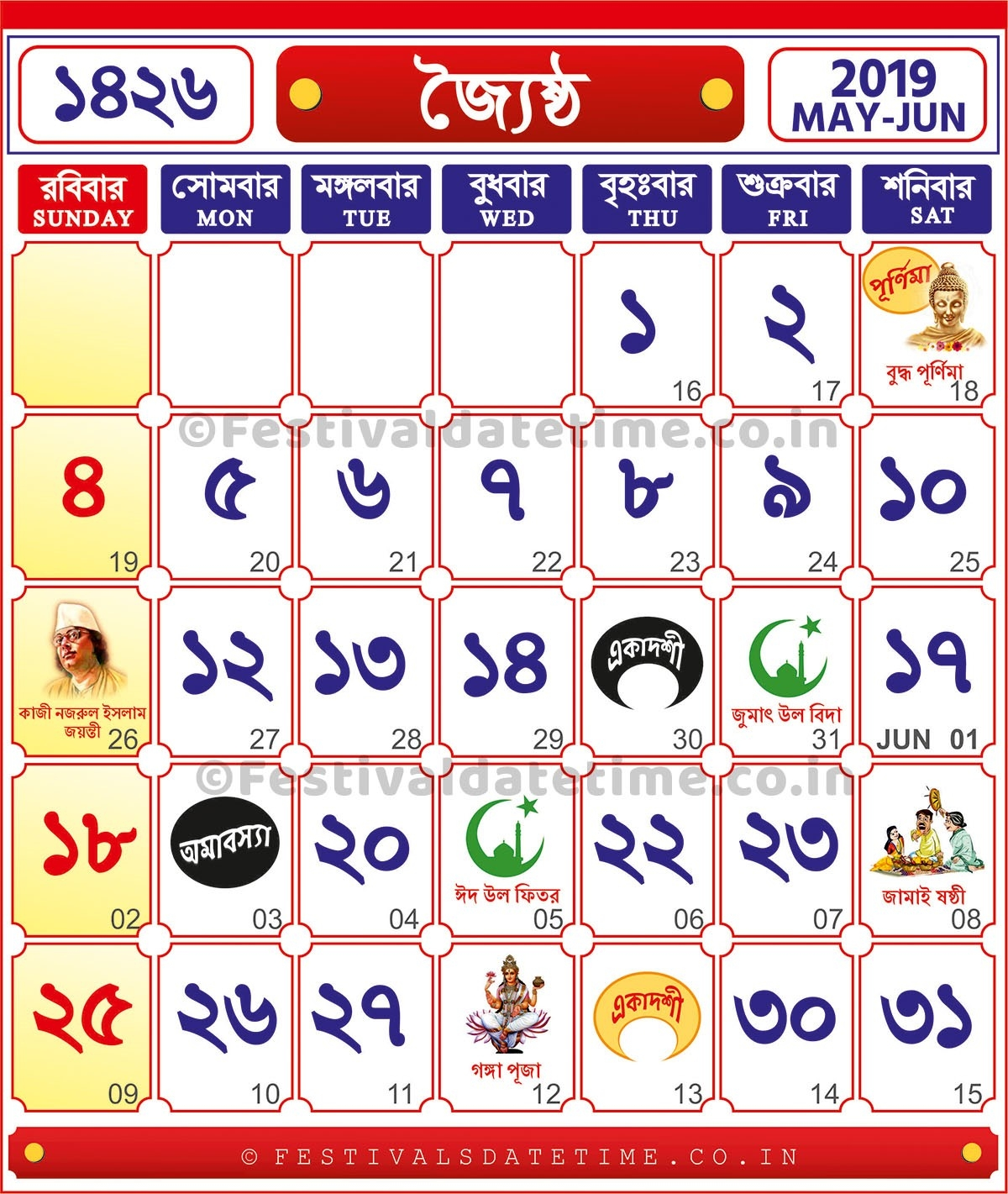 1426 Jaistho : 1426 Bengali Calendar, Bengali Calendar 2019  Calender Bangla 1426