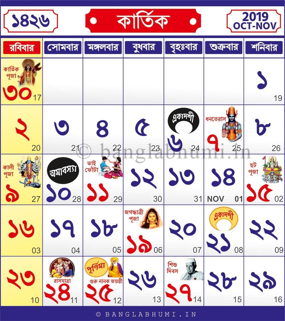 1426 Kartik : 1426 Bengali Calendar - বাংলা  Calender Bangla 1426