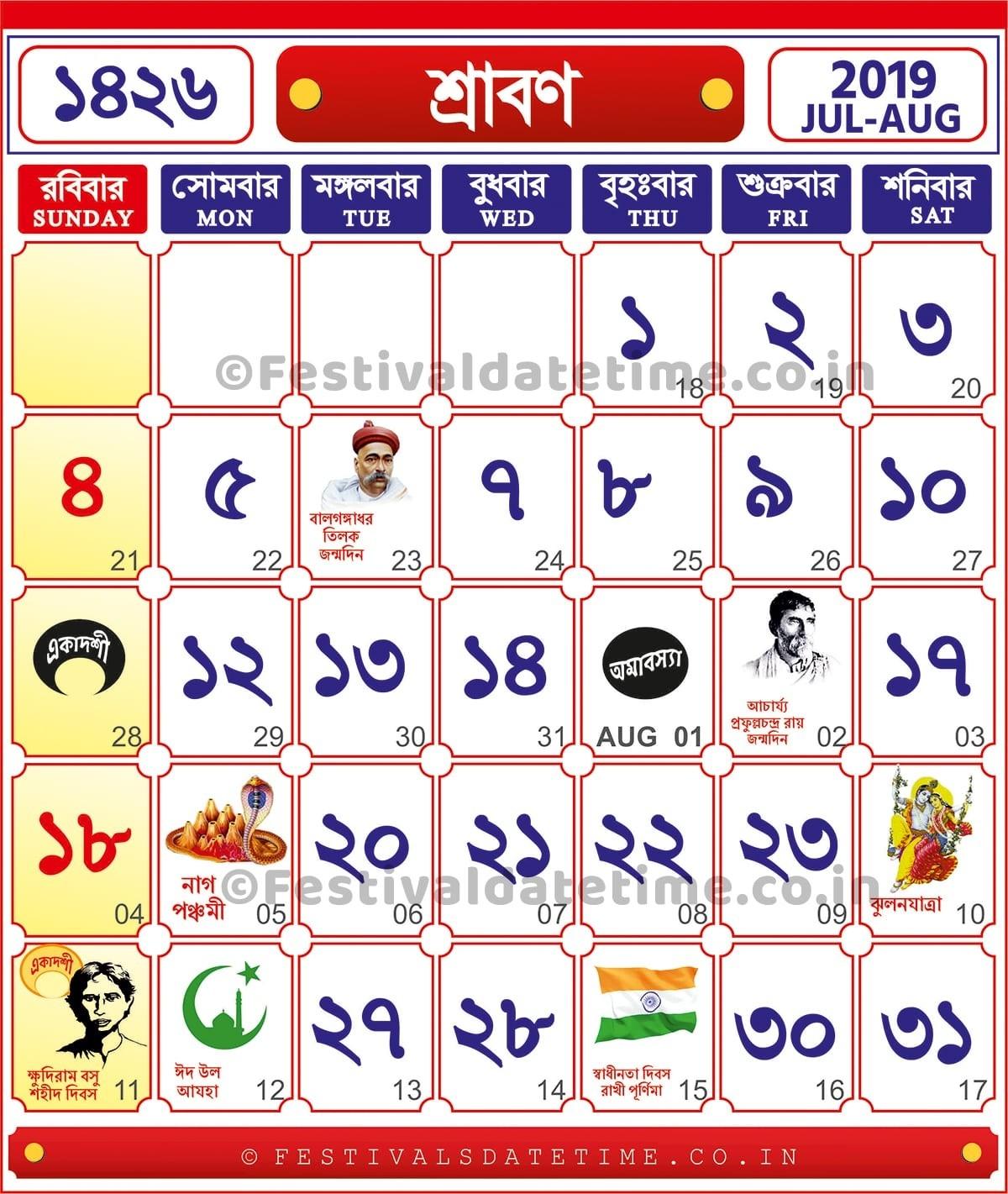 1426 Shraban : 1426 Bengali Calendar, Bengali Calendar 2019  Calender Bangla 1426