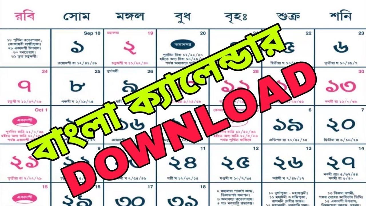 Bangla Calendar 1427 (2020 - 2021) | Download | Bengali Calendar | Proud  Bengali  Calender Bangla 1426