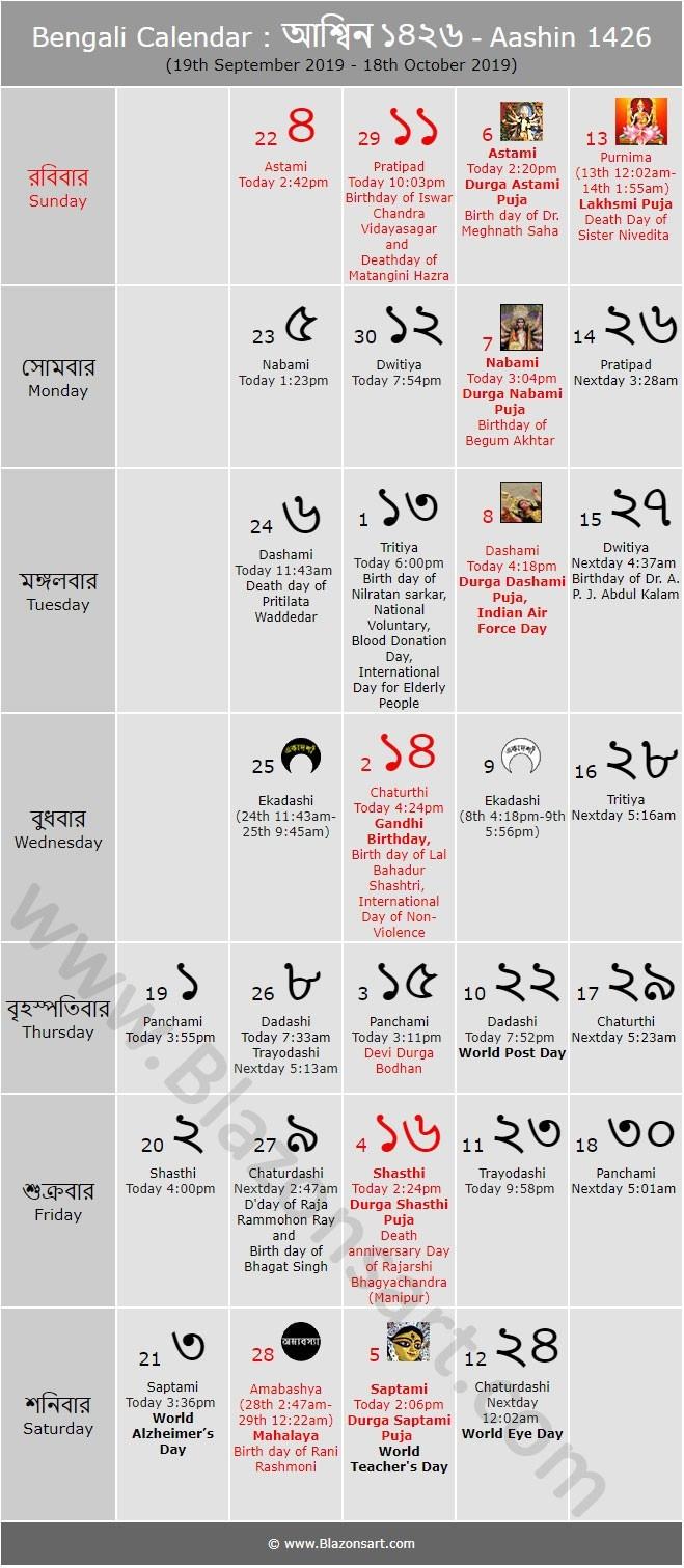 Bengali Calendar - Aashin 1426 : বাংলা  Calender Bangla 1426