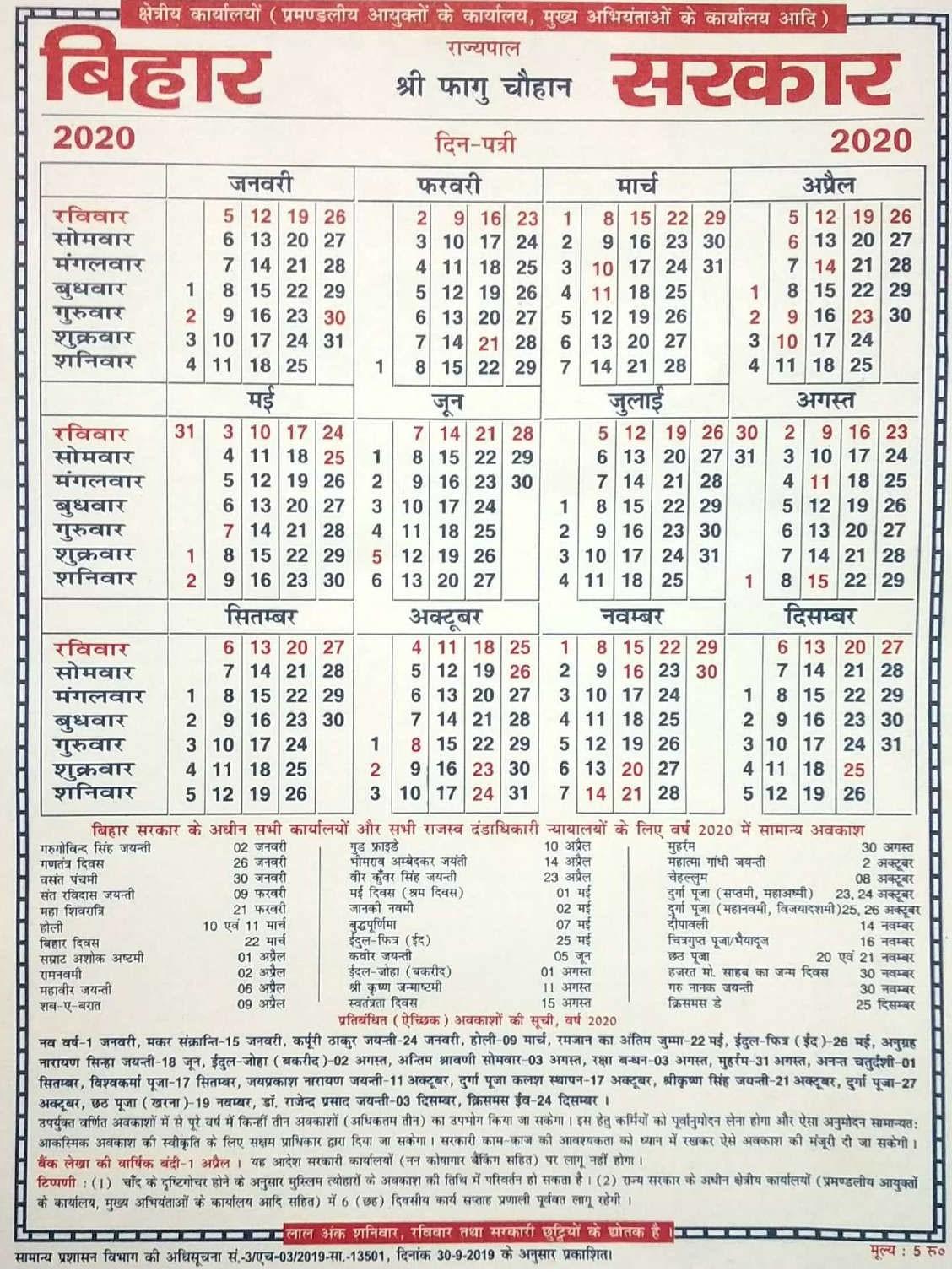 Bihar Sarkar Calendar 2020 Pdf | Seg  2020 Bihar Sarkar Ka Calendar