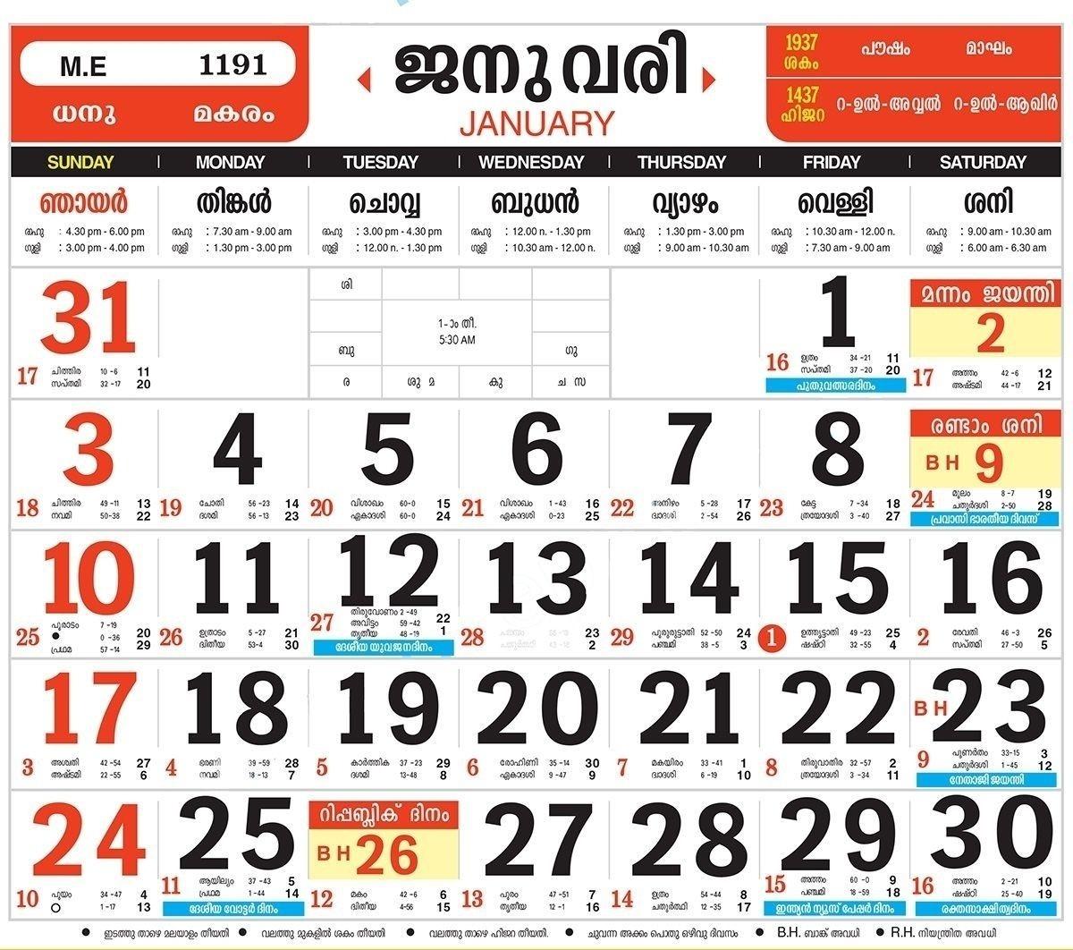 February 2019 Calendar Malayalam | Calendar Format Example  2021 Malayala Manorama Calendar Pdf