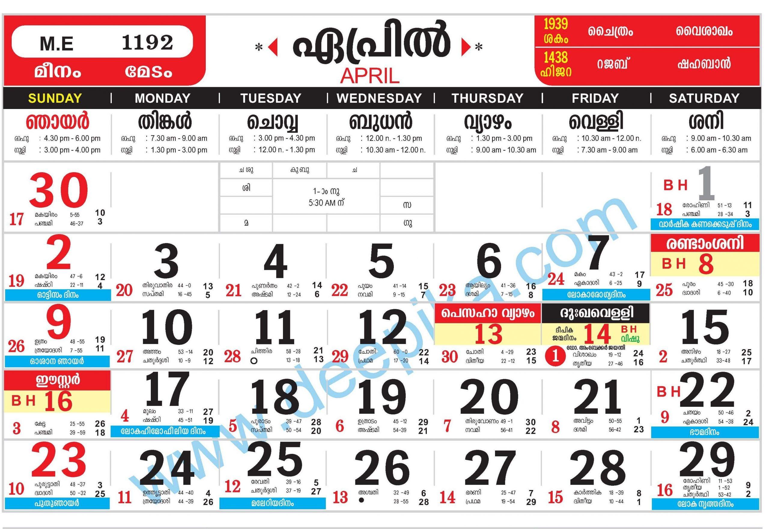 Malayala Manorama Calendar 2017   Calendar For Planning  Manorama Calender 2021 Aprill