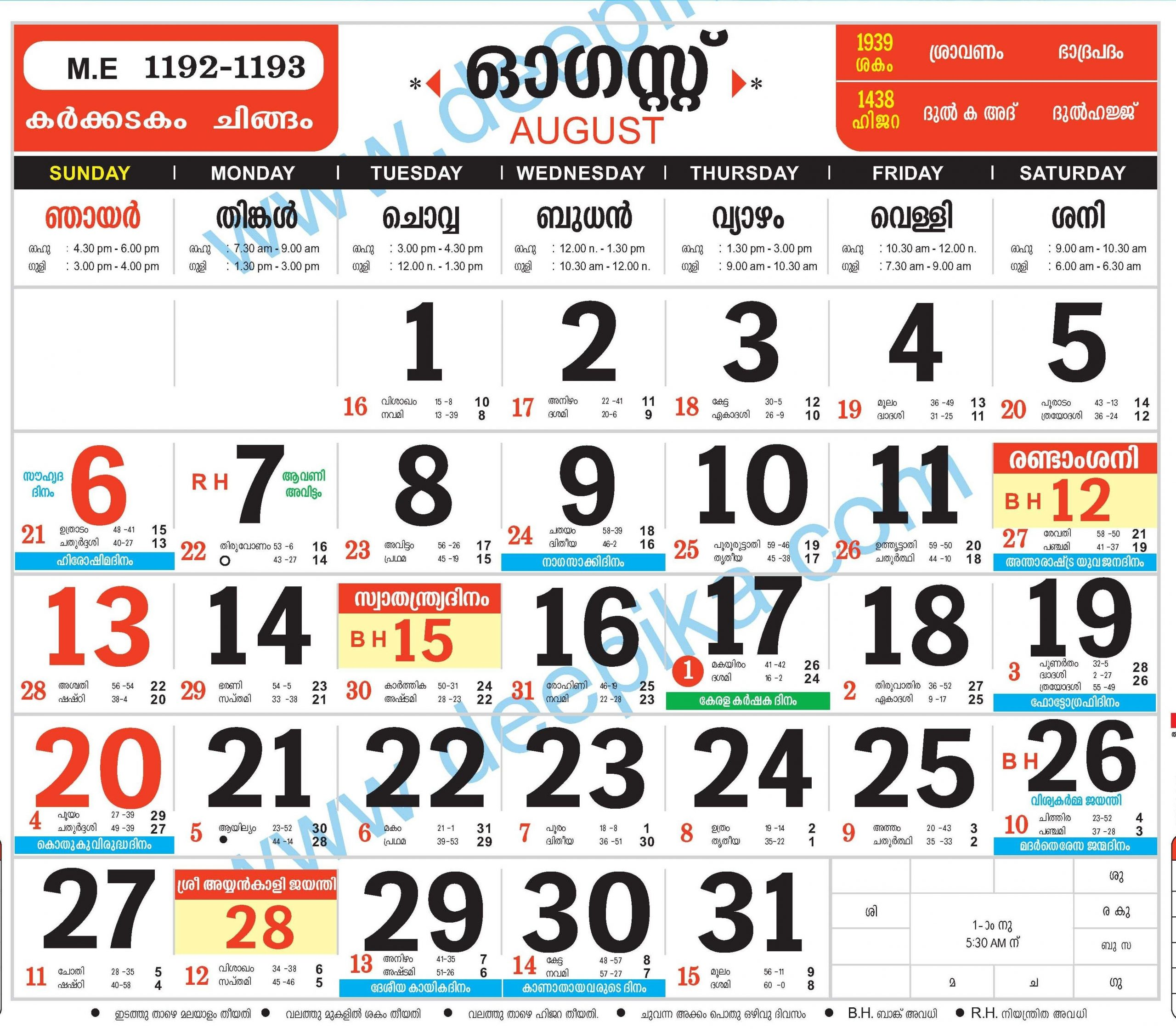 Malayala Manorama Calendar 2017 | Calendar For Planning  Manorama Calender