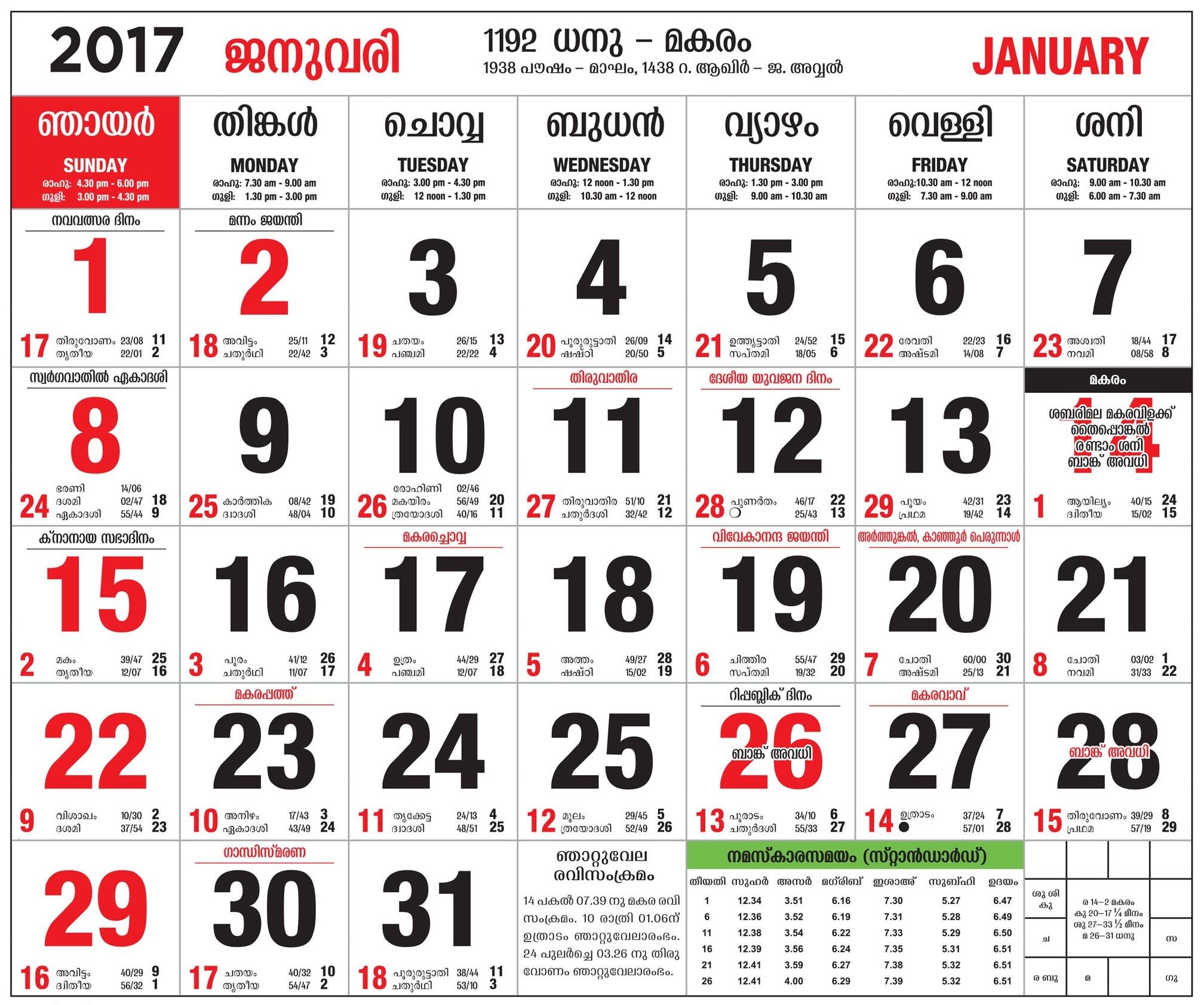 Malayalam Calendar 2020, Free Malayalam Calendar | Kerala  Manorama Calender