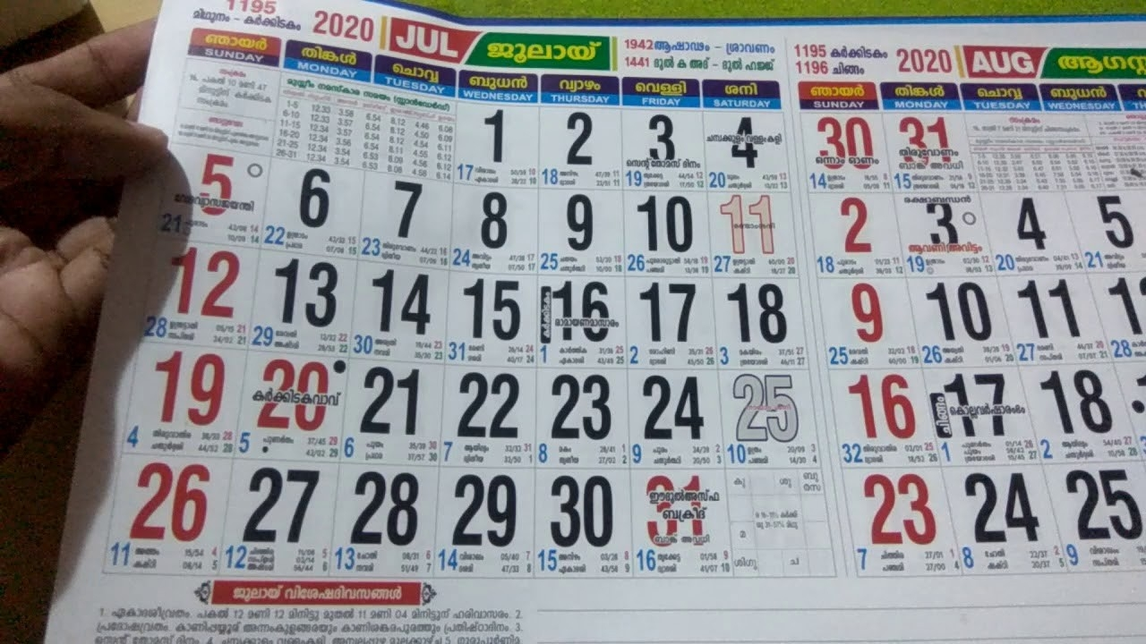 Malayalam Calendar 2020 (January To December 2020)  Calendar 2020 Malayala Manorama