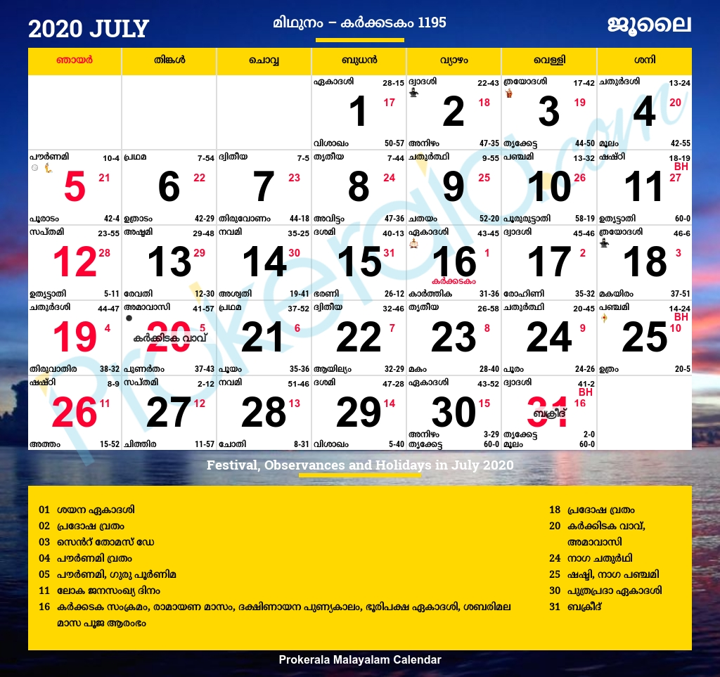 Malayalam Calendar 2020, July  Manorama Calender 2020