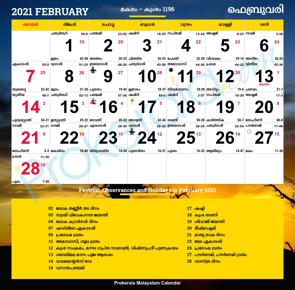 Malayalam Calendar 2021, February  2021 Calendar Malayalam Mathrubhumi February