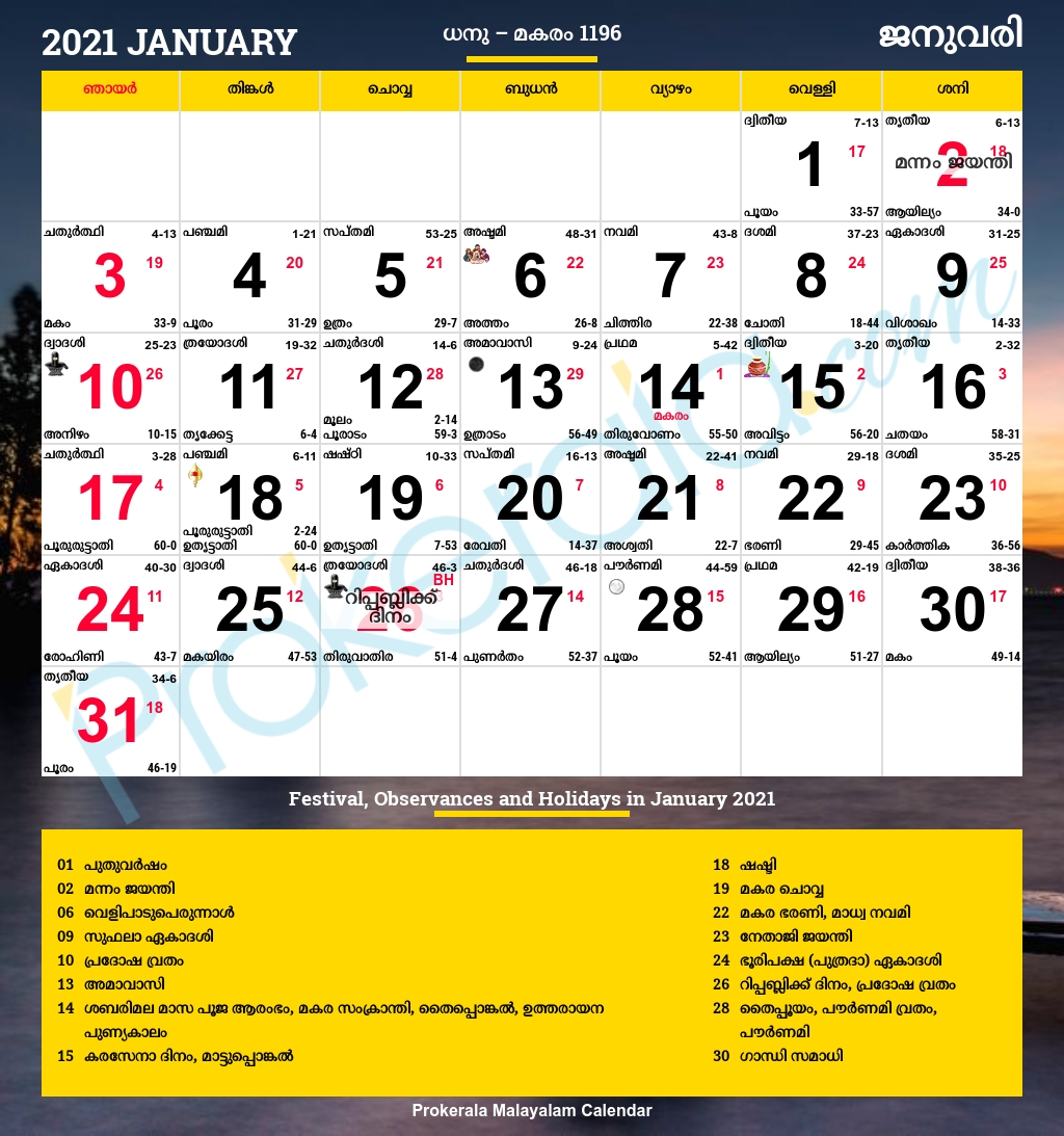 Malayalam Calendar 2021, January  Manorama Calendar 2021