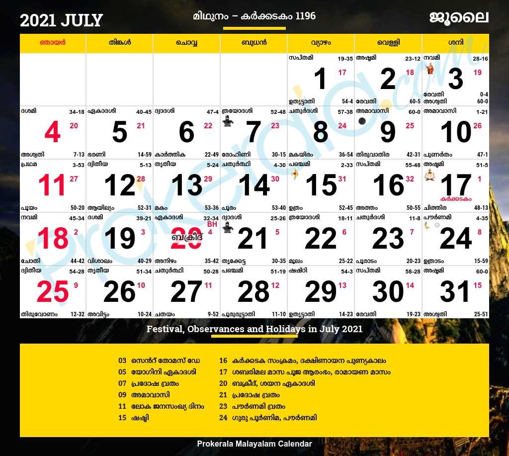 Malayalam Calendar 2021, July  August 2021Calendar Manorama