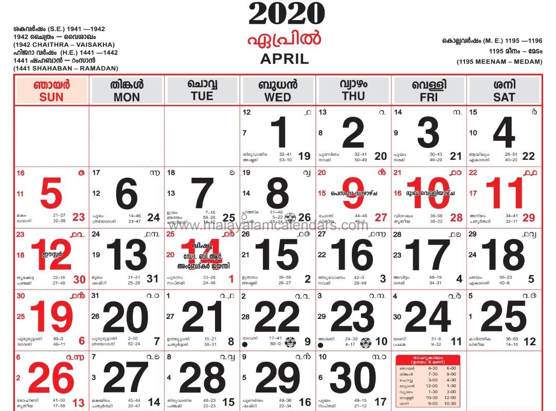 Malayalam Calendar April 2020 – Malayalamcalendars  Calender 2021 Malayala Manorama March