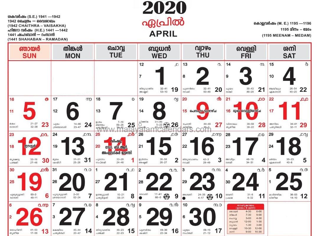 Malayalam Calendar April 2020 – Malayalamcalendars  Manorama Calender 2021 Aprill