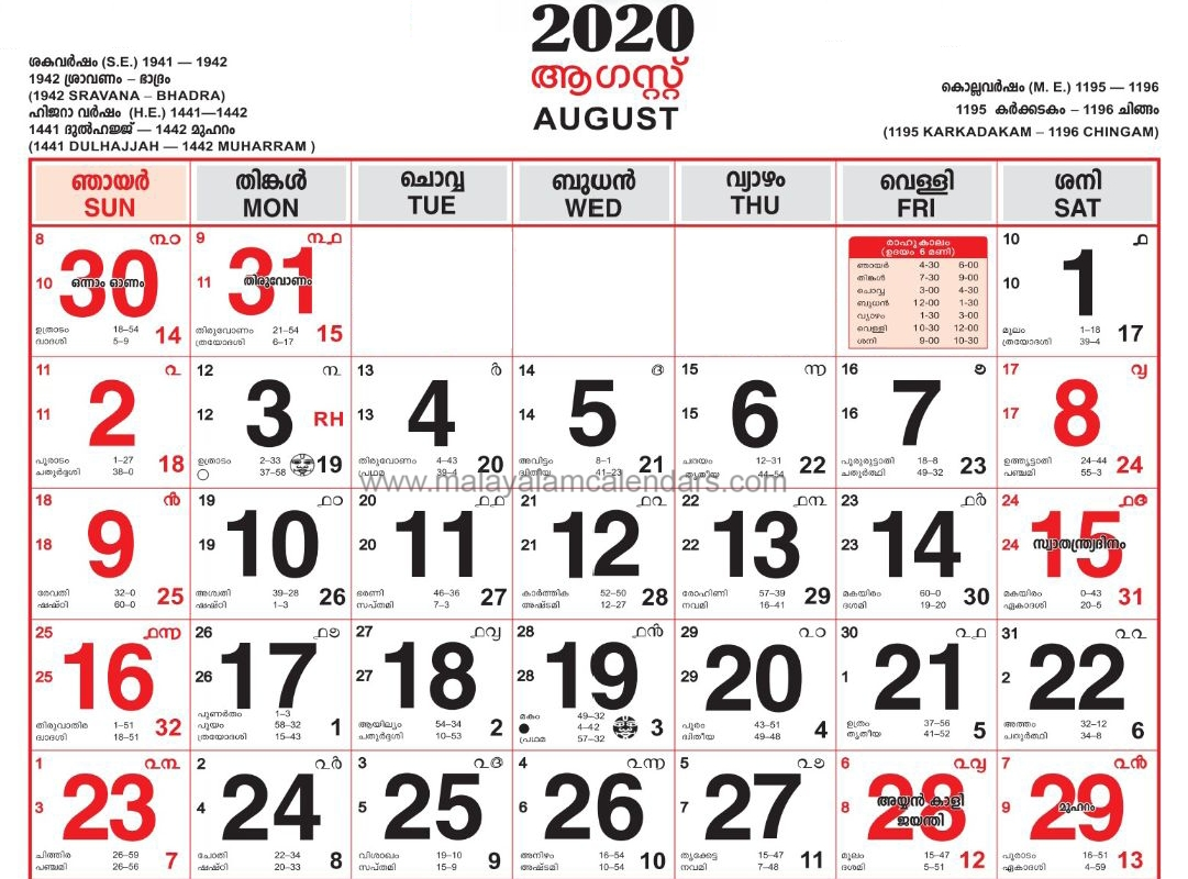 Malayalam Calendar August 2020 – Malayalamcalendars  August 2021Calendar Manorama