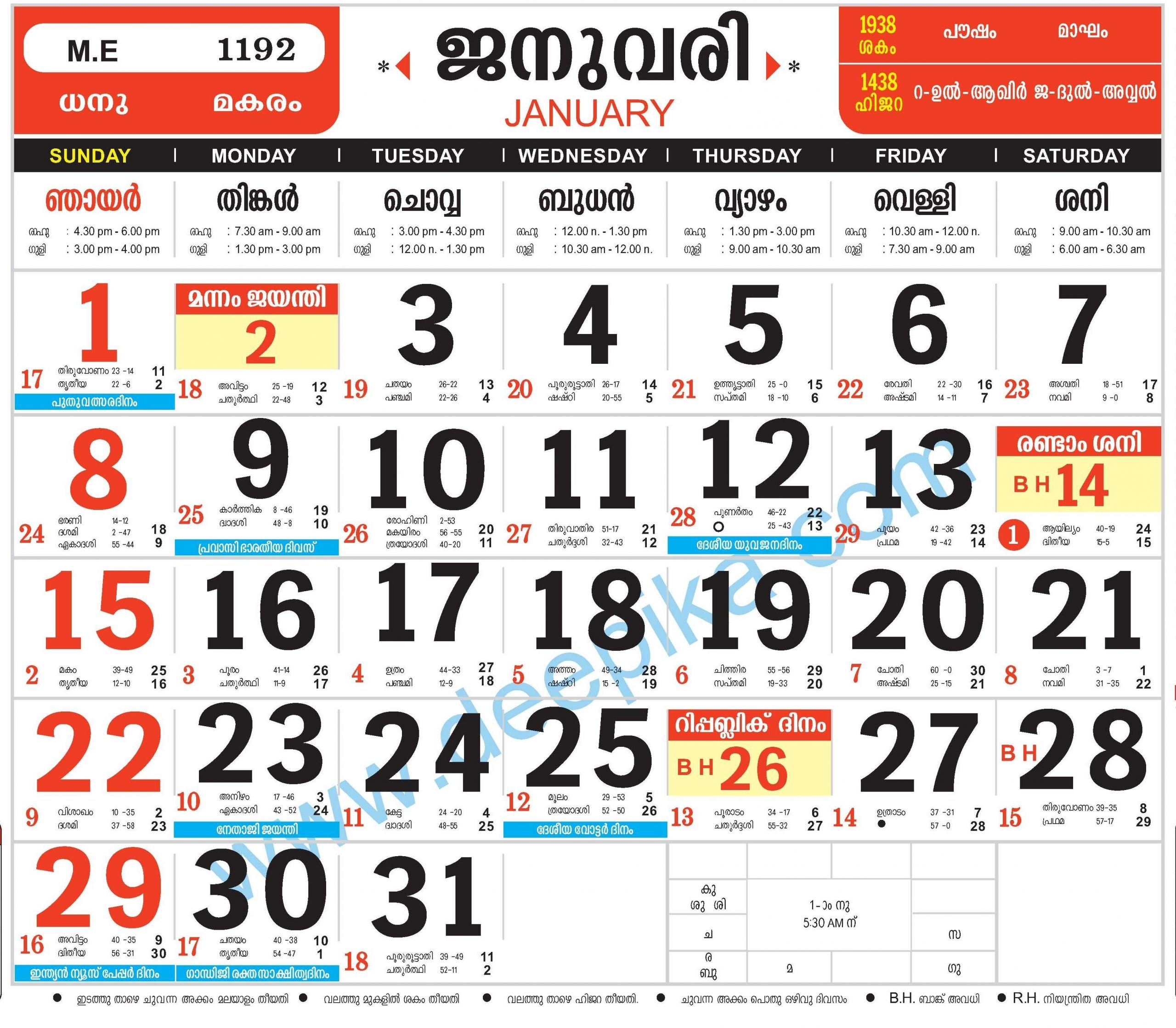 Malayalam Calendar January 2017 – Malayalamcalendars  Malayala Manorama Year Calendar Download