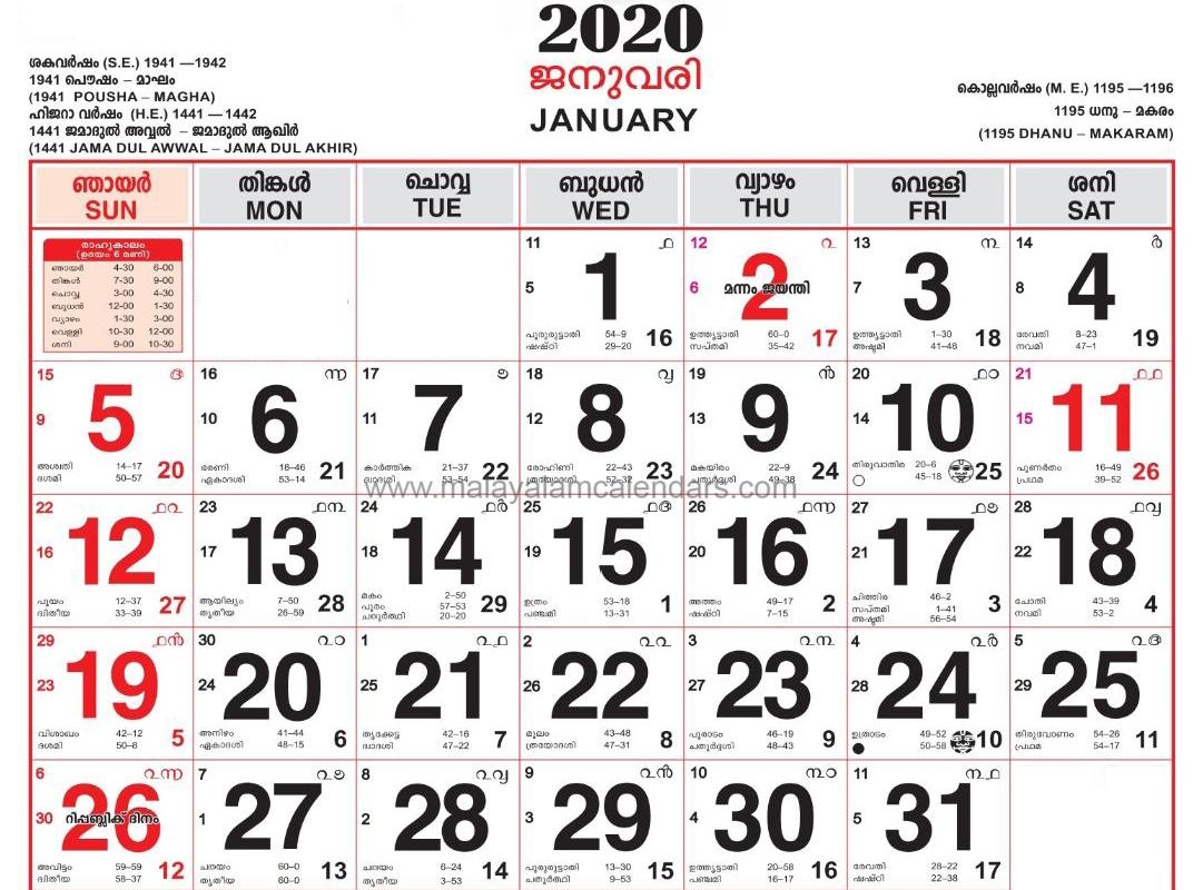 Malayalam Calendar January 2020 – Malayalamcalendars  Kerala Calander Download Free 2021