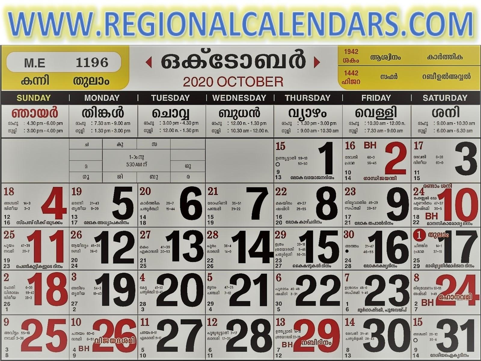 Malayalam Calendar  Malayalam Calander 2020