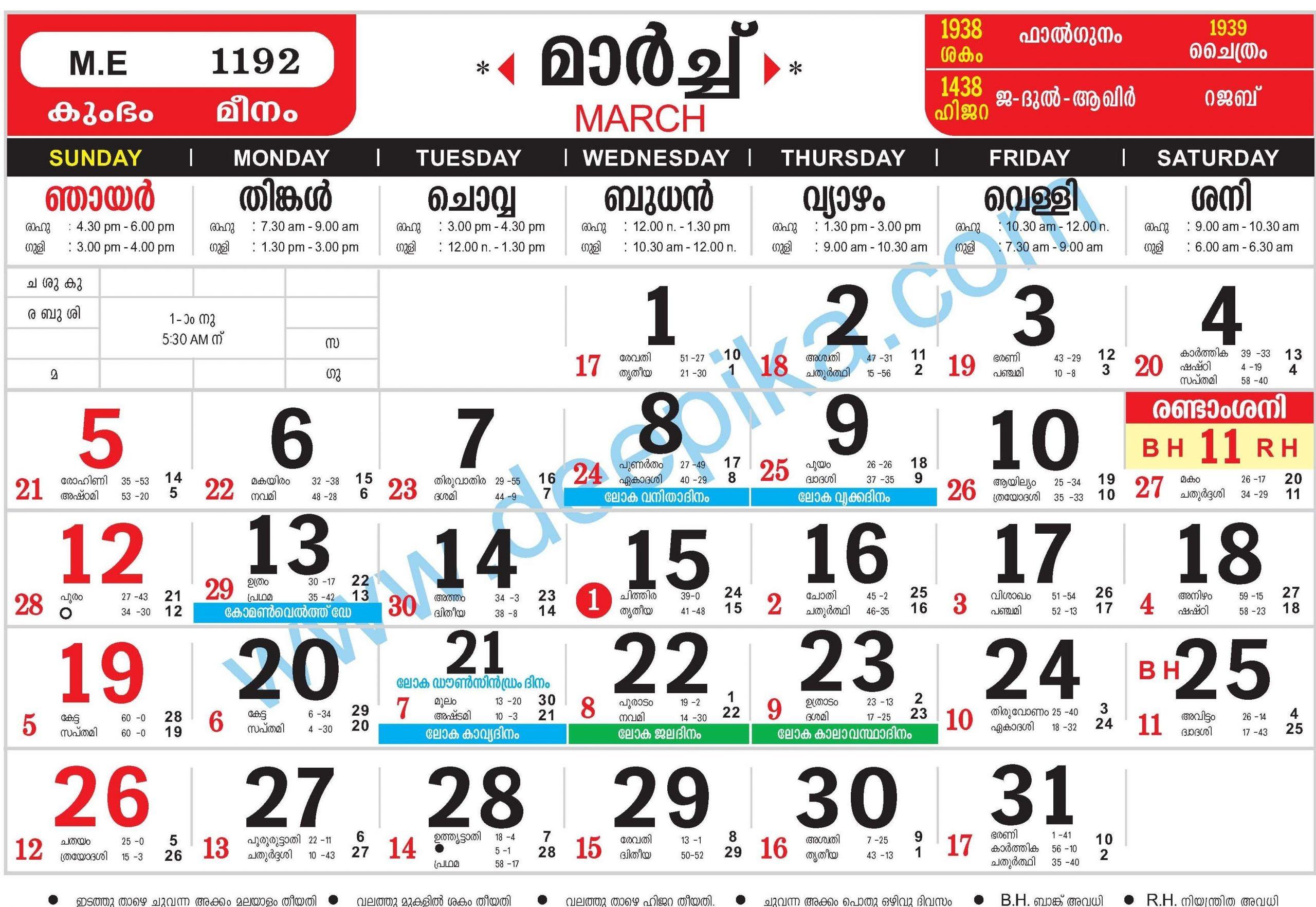 Malayalam Calendar March 2017 – Malayalamcalendars  Calender 2021 Malayala Manorama March