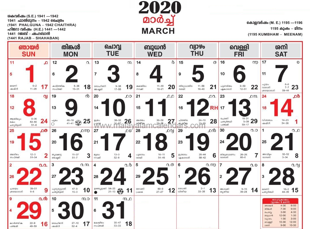 Malayalam Calendar March 2020 – Malayalamcalendars  Calender 2021 Malayala Manorama March