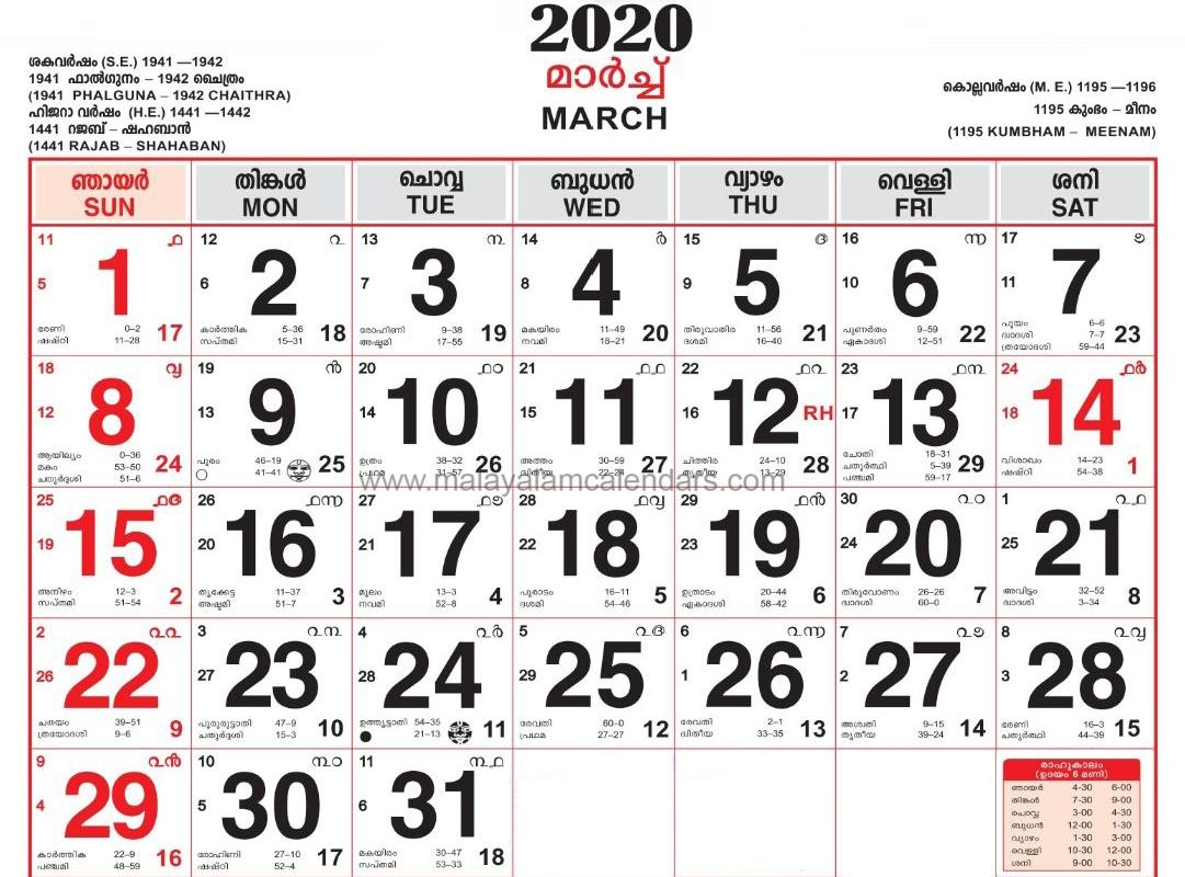 Malayalam Calendar March 2020 – Malayalamcalendars  Mathrubhumi Calender 2021