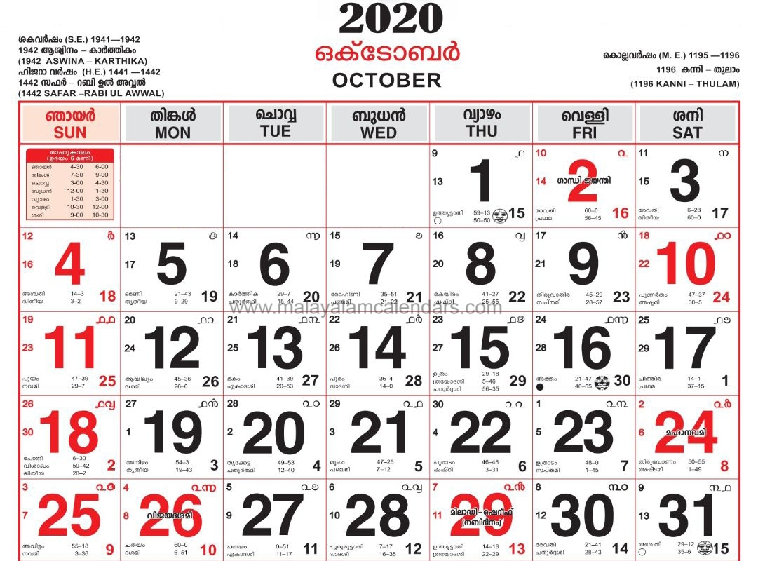 Malayalam Calendar October 2020 – Malayalamcalendars  Malayala Manorama Year Calendar Download