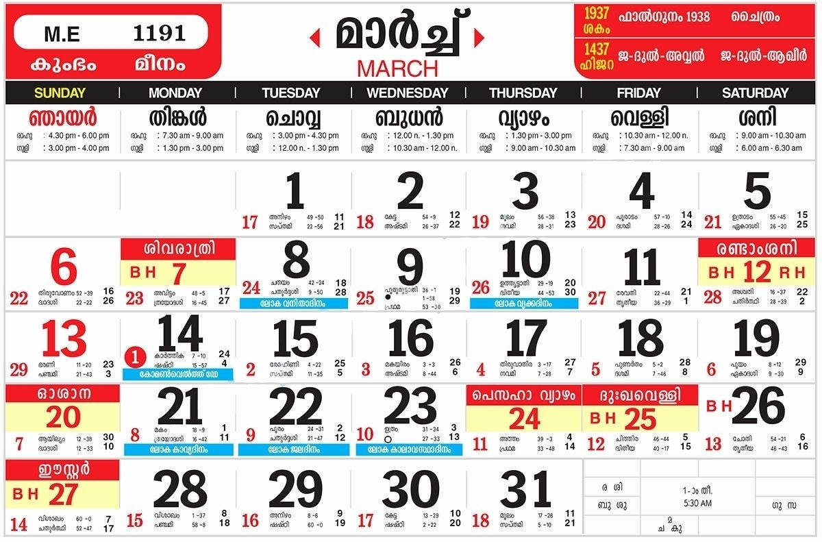 March 2019 Calendar Malayalam | Calendar March, 2019  2021 Calendar Malayalam Mathrubhumi February