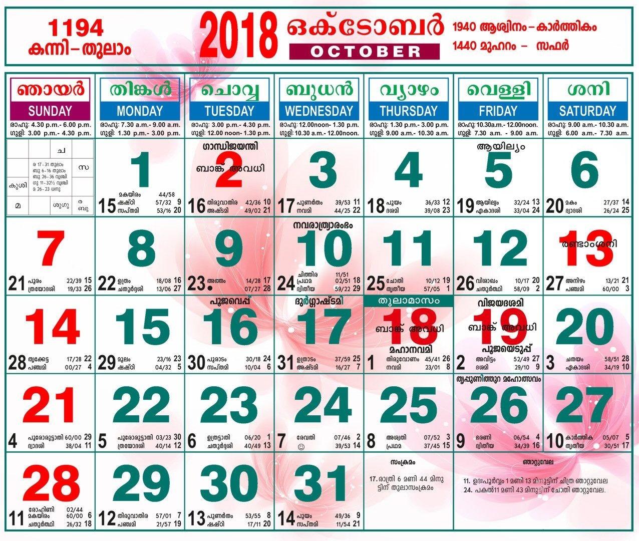 Pin On Tamil Calendar  Manorama Calender