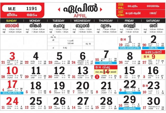 1998 Malayalam Calender With Star :-Free Calendar Template  Printable Malayalam Calender