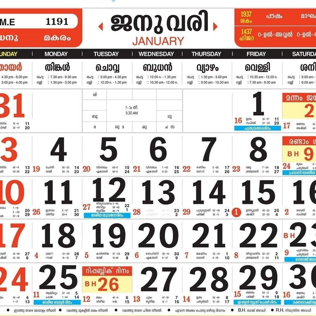 2019 Calendar Malayalam Pdf | Avnitasoni  Printable Malayalam Calender