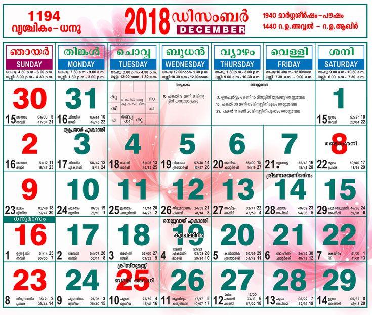 December 2018 Malayalam Calendar   Malayalam Calendar  Printable Malayalam Calender